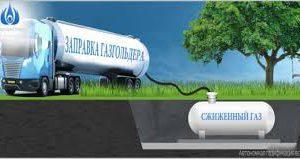 купить сжиженный газ для газгольдера